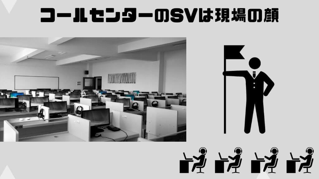 コールセンターのSV(スーパーバイザー)は現場の顔