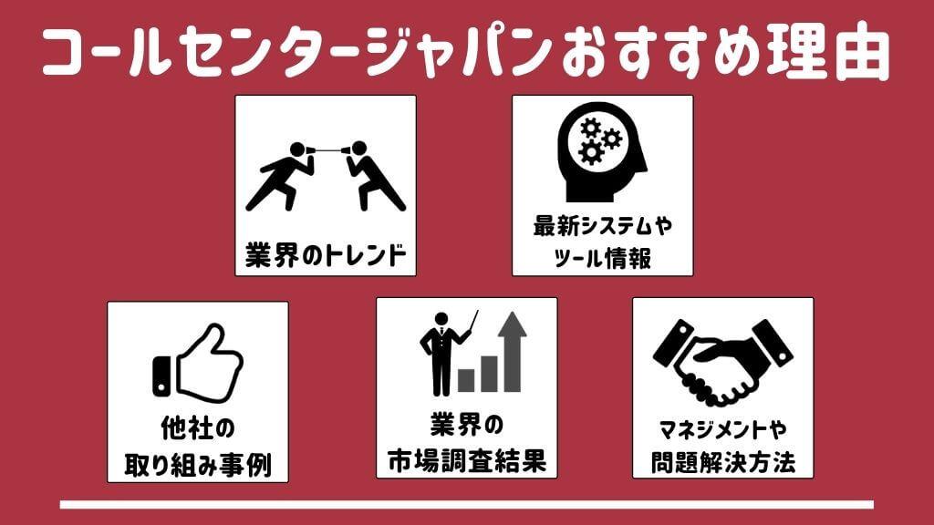 コールセンタージャパンおすすめの理由