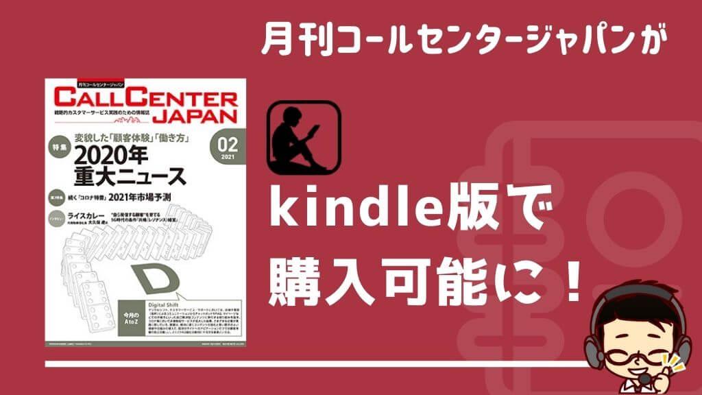 コールセンター業界紙「コールセンタージャパン」は電子版で読め!【定期購読不要で読める】
